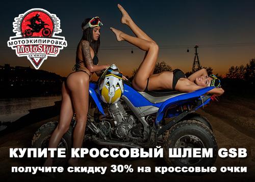 Мотоэкипировка в Москве